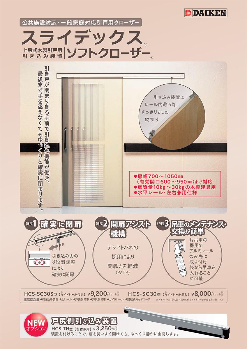 スライデックス ソフトクローザー HCS-SC30S型
