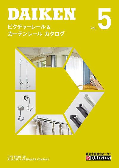 ピクチャーレール&カーテンレール Vol.5