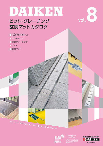 ピット・グレーチング・玄関マット Vol.8