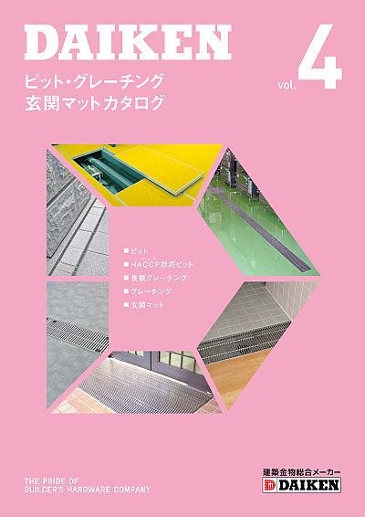 ピット・グレーチング・玄関マット Vol.4