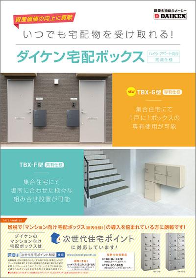 宅配ボックスカタログ TBX-G・F型