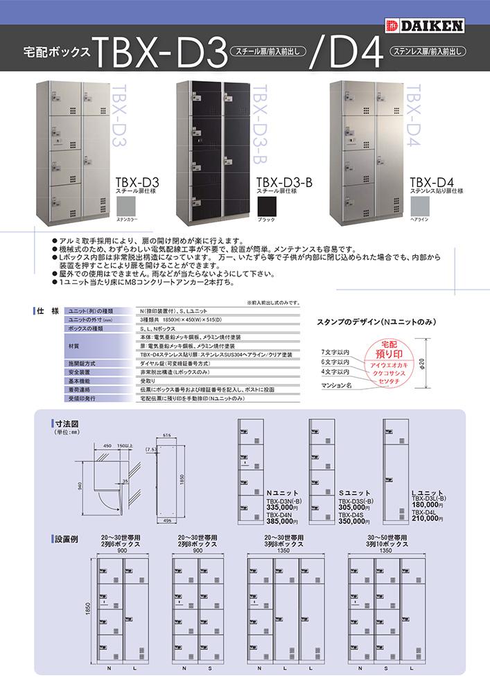宅配ボックス TBX-D型