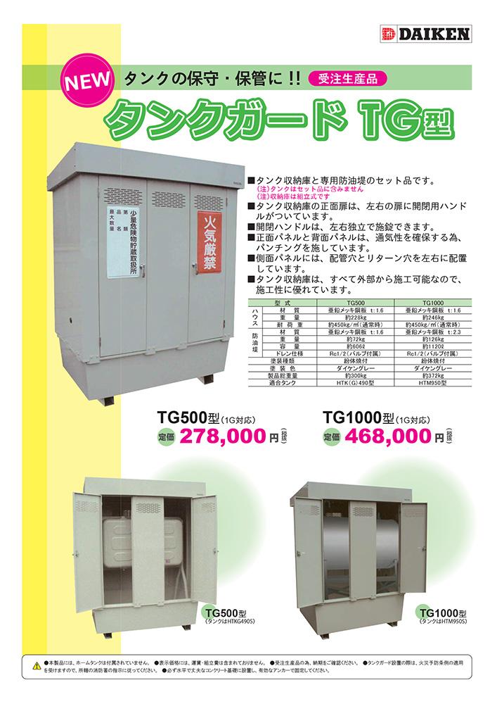 タンクガード TG型