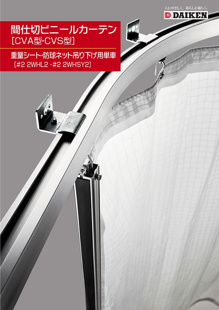間仕切ビニールカーテン CVA/CVS型