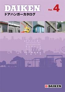 ドアハンガーカタログ Vol.4