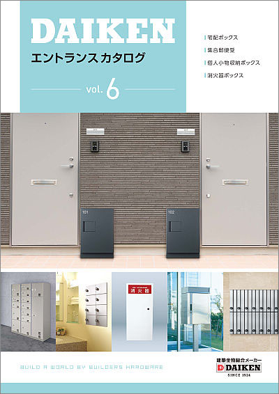 entrance_vol6_hyoushi