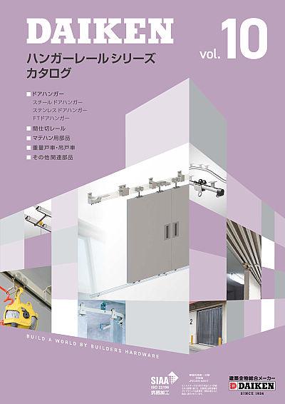 ハンガーレールシリーズ Vol.10