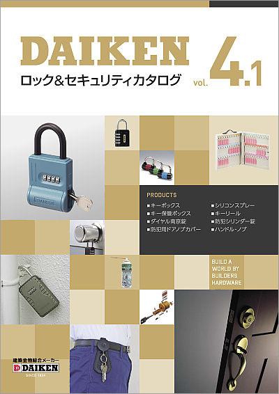 ロック&セキュリティ Vol.4.1