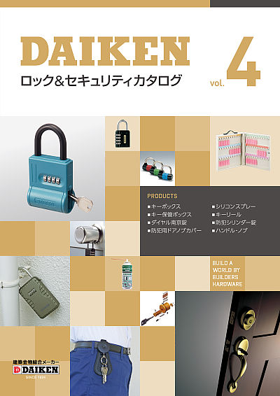 lock&security vol4_hyoushi
