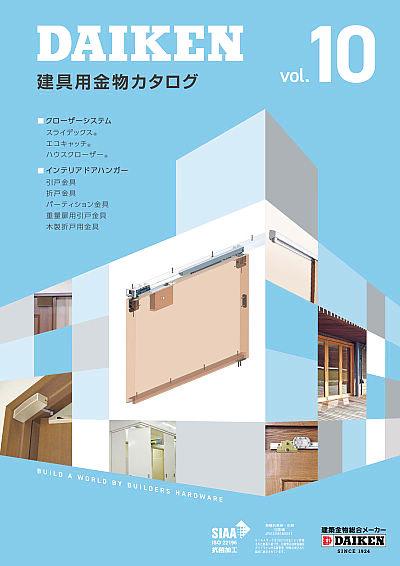 建具用金物 Vol.10