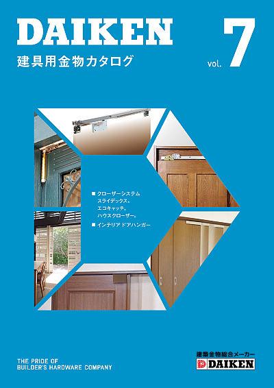建具用金物 Vol.7
