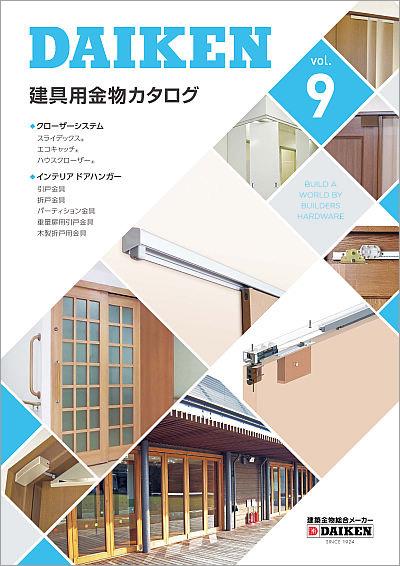 建具用金物 Vol.9