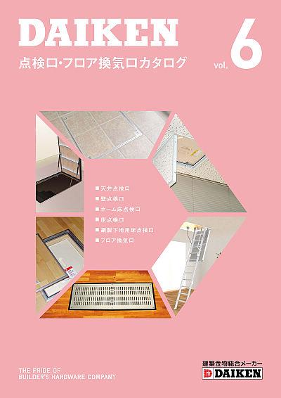 点検口・フロア換気口 Vol.6