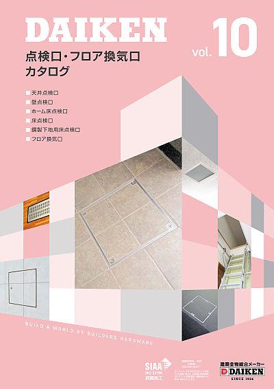 点検口・フロア換気口 Vol.10