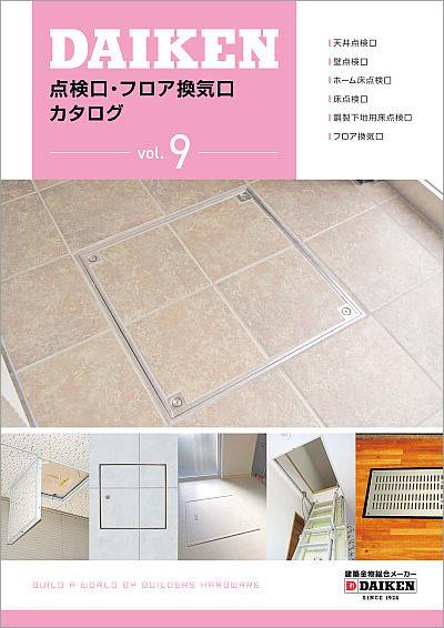点検口・フロア換気口 Vol.9