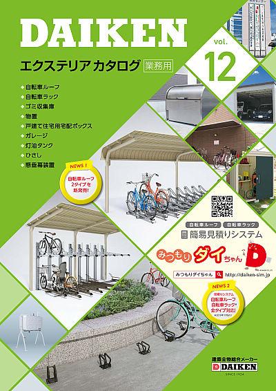 exterior_vol12_hyoushi