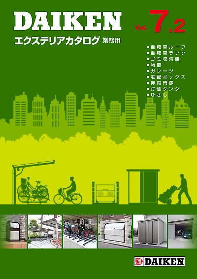 exterior_vol7.2_hyoushi