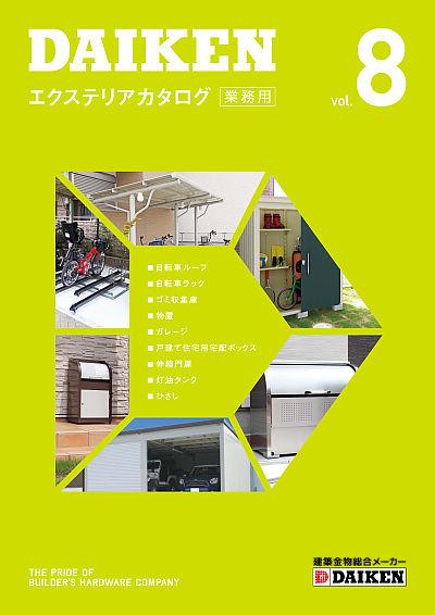 エクステリア Vol.8