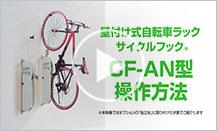 壁付け式CF-AN型 ご紹介