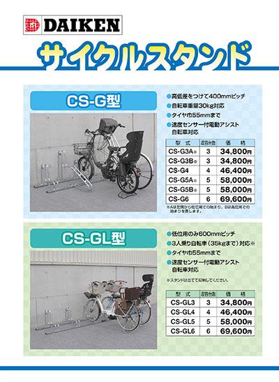 サイクルスタンドCS-G/GL型