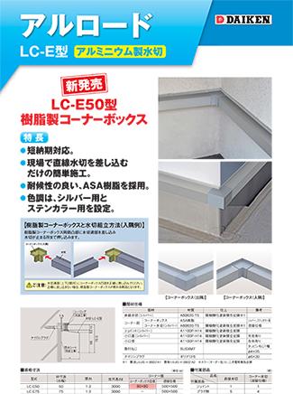 アルロード 水切LC-E型