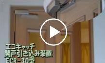 ECR-30型 動作紹介