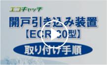 ECR-30型 取付手順