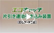 ECK-X2型 片引き連動引き込み装置 動作紹介