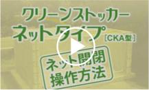 CKA型 操作方法