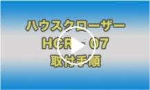 HCR-07型 取付手順