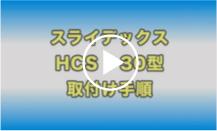 HCS-30(K)型 取付手順