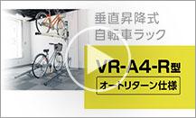 垂直昇降式自転車ラックVR-A4-R型 ご紹介