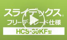 HCS-30KF型の紹介