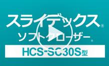 HCS-SC30S型の紹介