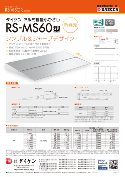 RSバイザー RS-MS60