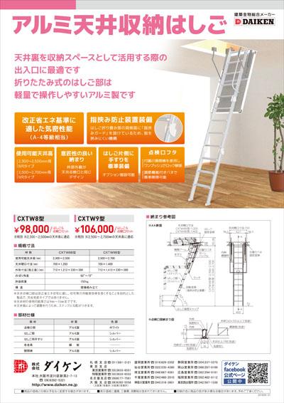 天井収納はしご