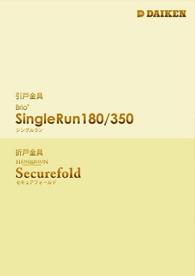 シングルラン/セキュアフォールド