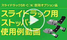 SR-CN型用ストッパー