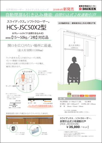 スライデックス ソフトクローザーHCS-JSC50X2型