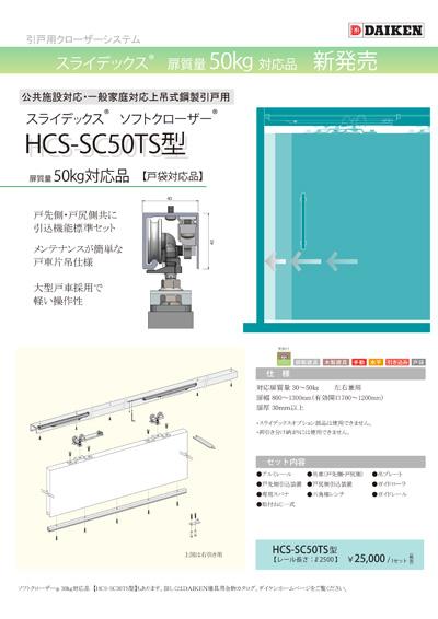 スライデックス ソフトクローザーHCS-SC50TS/フリーディレード仕様HCS-50TF型
