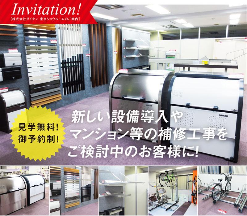 TOKYO_showroom