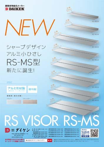 rs-ms_ol