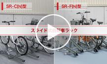 スライド式自転車ラック SR-CN型・SR-FN型のご紹介