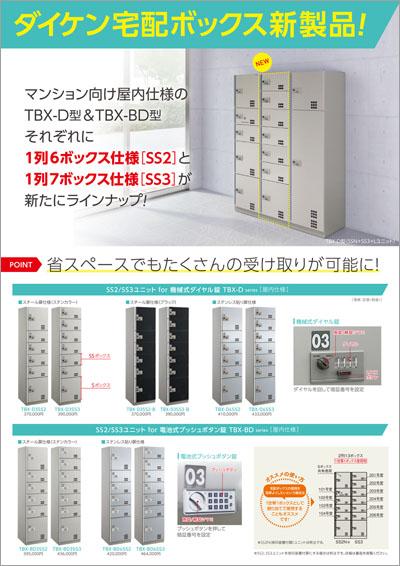 宅配ボックス TBX-D・BD型(6・7ボックス仕様)