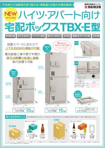 【防滴】宅配ボックス TBX-E型