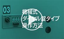 機械式ダイヤル錠タイプの操作方法
