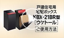戸建住宅用宅配ボックス「KBX-21BR型〈ウケトール〉」ご使用方法