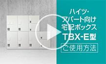 TBX-E_title