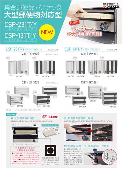 【大型郵便物対応】ポステック CSP-231・131型