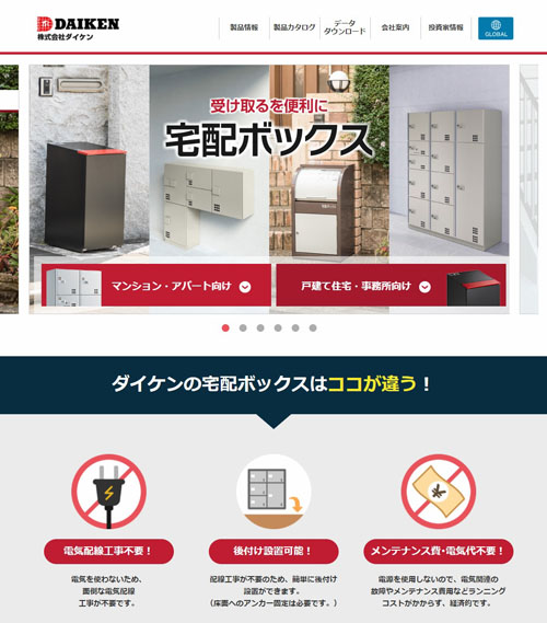 deliverybox_site